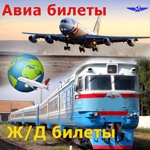 Авиа- и ж/д билеты Киргиз-Мияков