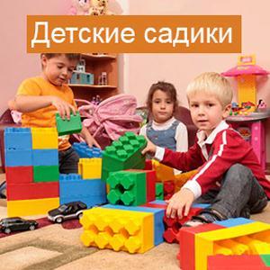 Детские сады Киргиз-Мияков