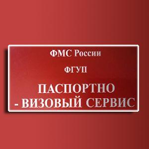 Паспортно-визовые службы Киргиз-Мияков