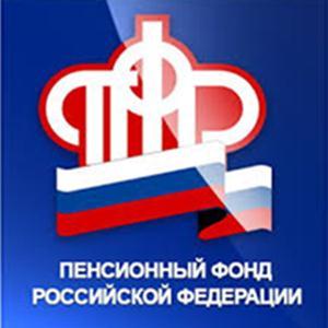 Пенсионные фонды Киргиз-Мияков
