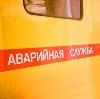 Аварийные службы в Киргиз-Мияках