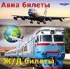 Авиа- и ж/д билеты в Киргиз-Мияках