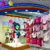 Детские магазины в Киргиз-Мияках