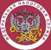 Налоговые инспекции, службы в Киргиз-Мияках