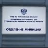 Отделения полиции в Киргиз-Мияках