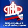 Пенсионные фонды в Киргиз-Мияках