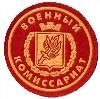 Военкоматы, комиссариаты в Киргиз-Мияках
