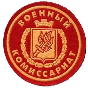 Военкоматы, комиссариаты Киргиз-Мияков